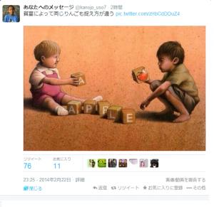 りんごと子供